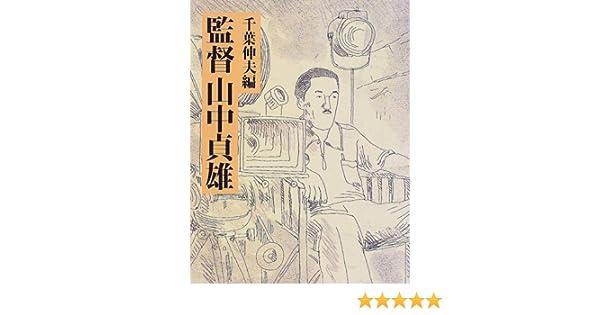 監督 山中貞雄 | 伸夫, 千葉 |本 | 通販 | Amazon