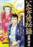 公家侍秘録 3 (ビッグコミックス)