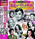 魅惑のハリウッド映画 / 永遠のヒロインたち DVD 10枚組 ACC-109