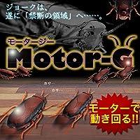 動くゴキブリ ジョークグッズ 猫 犬 ペット用品 おもちゃ 玩具 遊具 モーター パーティー いたずら TASTE-MOTOR-GD