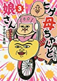 ヒゲ母ちゃんと娘さん 3 (ヤングジャンプコミックス)