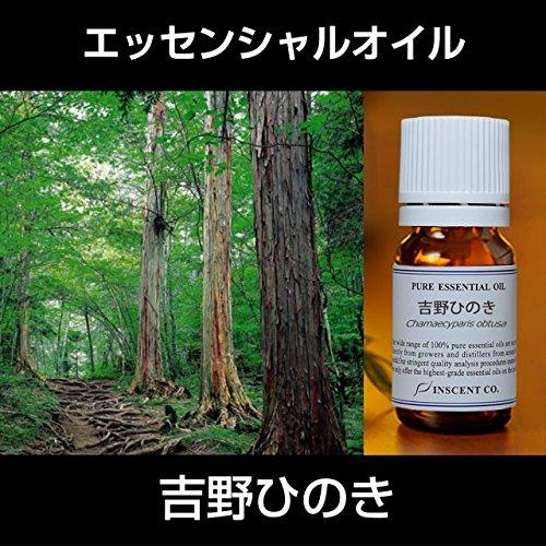 吉野ひのき 10ml (インセント) アロマオイル エッセンシャルオイル 精油 (社)日本アロマ環境協会 (AEAJ) 表示基準適合認定精油