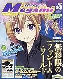 学研マーケティング その他 Megami MAGAZINE 2016年 03 月号 [雑誌]の画像