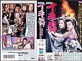 十手舞 [VHS]