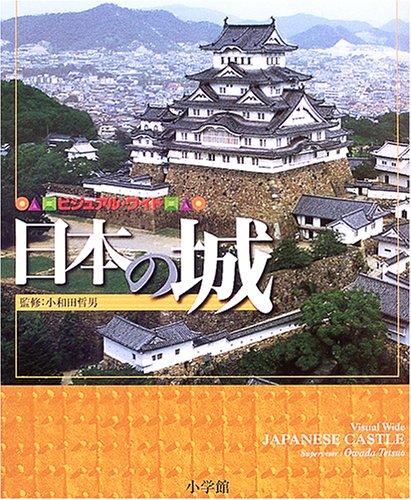 ビジュアル・ワイド 日本の城の詳細を見る