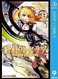 終わりのセラフ 9 (ジャンプコミックスDIGITAL)