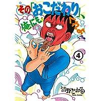 その「おこだわり」、俺にもくれよ!!(4) (モーニングコミックス)