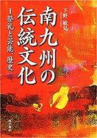 南九州の伝統文化〈1〉祭礼と芸能、歴史 (鹿児島県の伝統文化シリーズ)