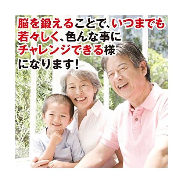 【特典DVD付き】 篠原菊紀教授 監修 いきい...の紹介画像7