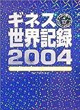ギネス世界記録〈2004〉