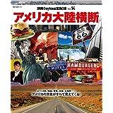 アメリカ大陸横断 (NEKO MOOK)