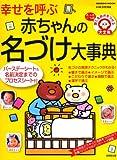 幸せを呼ぶ赤ちゃんの名づけ大事典 (SEIBIDO MOOK)