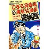 こちら葛飾区亀有公園前派出所 37 (ジャンプコミックス)