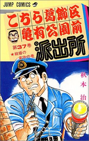こちら葛飾区亀有公園前派出所 (第37巻) (ジャンプ・コミックス)の詳細を見る
