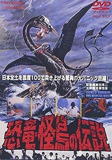 恐竜・怪鳥の伝説 [DVD]