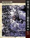 宮本常一とあるいた昭和の日本 22 (あるくみるきく双書)
