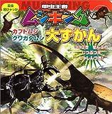 甲虫王者ムシキング カブトムシ・クワガタムシ大ずかん (昆虫超ひゃっか)