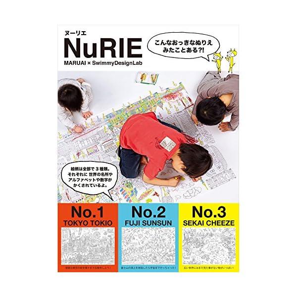 マルアイ 塗り絵 NuRIE SEKAI CH...の紹介画像6