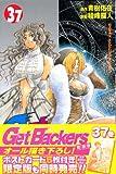 GetBackers奪還屋 (37) (講談社コミックス―Shonen magazine comics (3743巻))