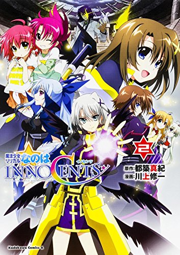 魔法少女リリカルなのはINNOCENTS (2) (カドカワコミックス・エース)の詳細を見る