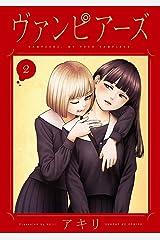 ヴァンピアーズ(2) (サンデーGXコミックス) Kindle版
