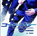 フジテレビ系ドラマ「コード ブルー」ドクターヘリ緊急救命 3rd seasonオリジナルサウンドトラック