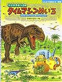 トリケラタンクのタイムマシンめいろ―トリケラトプスにあいにいこう! (たたかう恐竜たち)