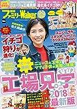 関西ファミリーウォーカー'17→'18冬号 [雑誌] (Walker)