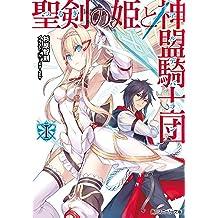 聖剣の姫と神盟騎士団 I (角川スニーカー文庫)