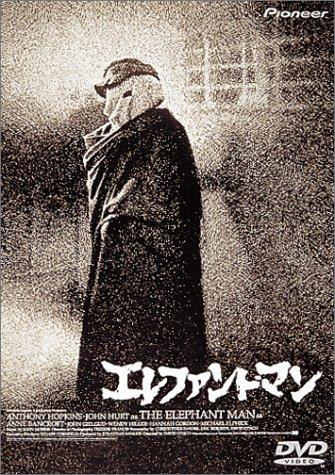 エレファント・マン [DVD]の詳細を見る