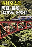 阿蘇・長崎「ねずみ」を探せ (新潮文庫)