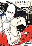 百と卍(2) (onBLUE comics)