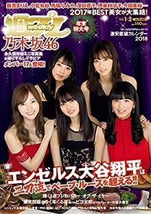[雑誌] 週刊プレイボーイ 2018年01-02号 [Weekly Playboy 2018-01-02]