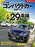 コンパクトカーのすべて 2016年 (モーターファン別冊 統括シリーズ vol. 77)