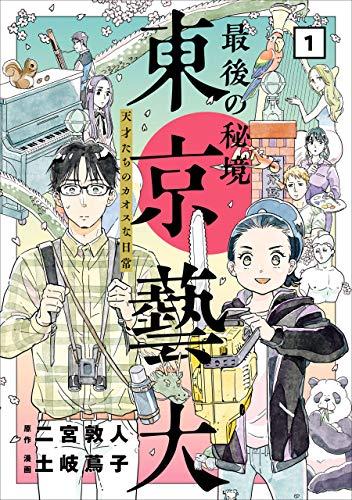 最後の秘境 東京藝大 天才たちのカオスな日常 1巻: バンチコミックス