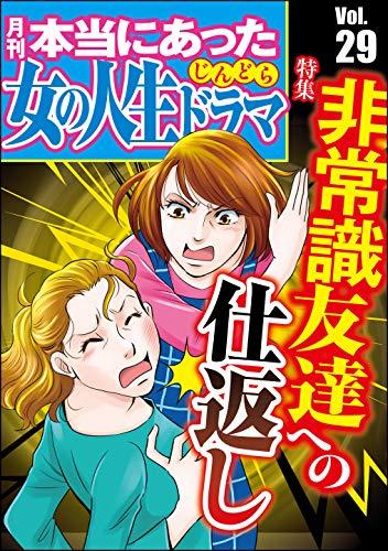 本当にあった女の人生ドラマ Vol.29 非常識友達への仕返し [雑誌]