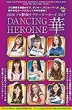 BBM プロ野球チアリーダーカード2017 DANCING HEROINE -華- 【BOX】