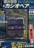 さよなら! 寝台特急カシオペアDVD BOOK (宝島社DVD BOOKシリーズ)