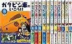 ガタピシ車でいこう!! コミック 1-12巻セット (ヤングマガジンコミックス)