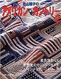 若山雅子のアメリカン・カントリー (2) (手づくりBOOK―カントリークラフトスペシャル)