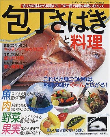 包丁さばきと料理―切り方の基本から料理まで。この一冊で料理を素敵においしく (レディブティックシリーズ (1652))