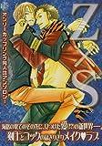 Z×S―オンリーカップリング同人誌アンソロジー (K-Book Selection)