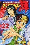 ゴッドハンド輝(22) (講談社コミックス)