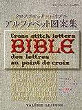 クロスステッチバイブル アルファベット図案集 (レディブティックシリーズno.3715)