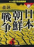 新・日本朝鮮戦争 第二部 電子防衛網崩壊 (徳間文庫)