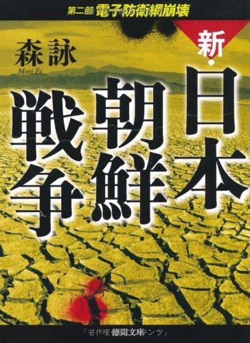 新・日本朝鮮戦争 第二部 電子防衛網崩壊 (徳間文庫)の詳細を見る