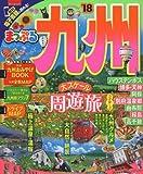 まっぷる 九州 '18 (まっぷるマガジン)