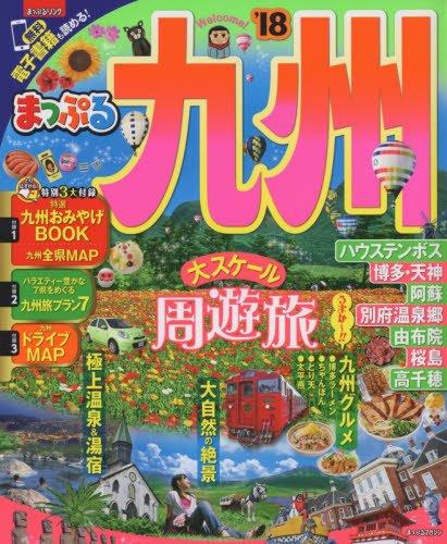 まっぷる 九州 '18 (まっぷるマガジン)の詳細を見る