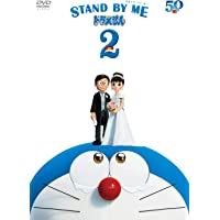 STAND BY ME ドラえもん2 DVD(特典なし)