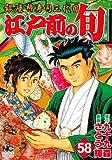 江戸前の旬 58―銀座柳寿司三代目 (ニチブンコミックス)
